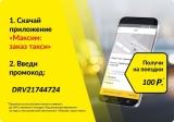 Такси Маким
