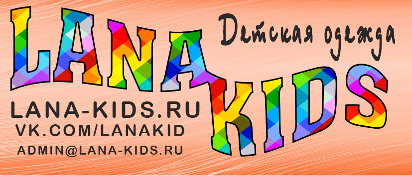 Детская одежда в Югорске