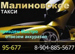 Малиновское такси